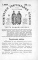 Черниговские епархиальные известия. 1908. №01.pdf