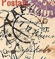 Штемпель Харьков 1914.jpg