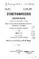 Этнографическое обозрение, кн. 076-077. (1908 №1-2).pdf
