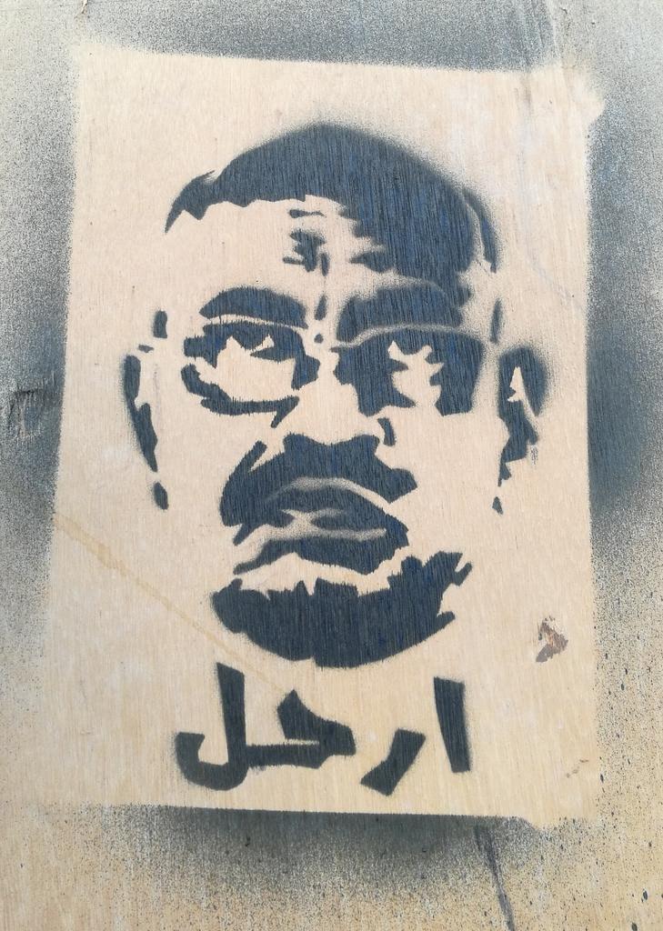 إرحل يا بشير - Bashir must go