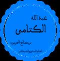 عبد الله الكتامي.png