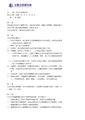 中華民國107年性別平等教育法.pdf