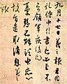 十七帖-王羲之.jpg