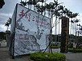 士林官邸原住民雕刻展 - panoramio - Tianmu peter (7).jpg
