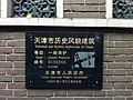 大理道7号(楼房Ⅲ)铭牌.jpg