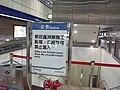 忠孝新生站 蘆洲線施工區域禁止進入 20100807.jpg