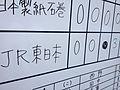日本製紙石巻 vs JR東日本 2013 (10364835006).jpg