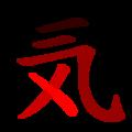 気-red.png