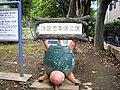 港区立亀塚公園(1) - panoramio.jpg