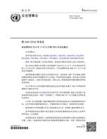 联合国安全理事会第2334号决议.pdf