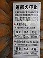 運航の中止 (愛知県西尾市 佐久島) - panoramio.jpg