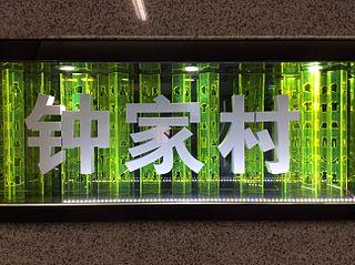 Zhongjiacun station