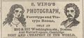1869 S Wing photographer 290 Washington Street in Boston.png