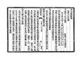 19重刊道藏輯要 畢集.pdf