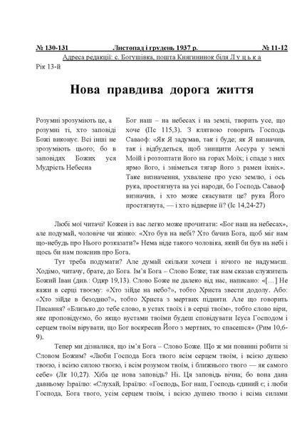 File:1937 11-12У.pdf