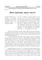 1937 11-12У.pdf