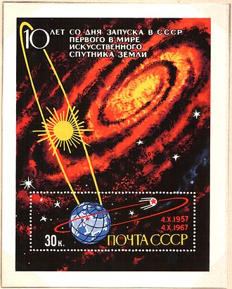 Sputnik 1 - 30k USSR miniature sheet depicting Sputnik 1 orbiting the Earth, the Earth orbiting the Sun and the Sun orbiting the centre of the Milky Way galaxy