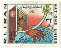 "1983 ""Nations Unies"" stamp of Iran.jpg"