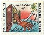 "1983 ""Nations Unies"" stamp of Iran.jpg"