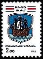 1992. Stamp of Belarus 0003.jpg