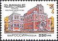 1995. Марка России 0197 hi.jpg