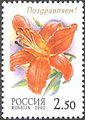 2002. Марка России 0734 hi.jpg