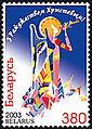 2003. Stamp of Belarus 0527.jpg
