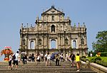 20091003 Macau Cathedral of Saint Paul 6542.jpg