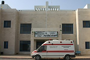 Salfit - The hospital at Salfit, 2010