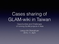20150411Cases sharing of GLAM-wiki in Taiwan.pdf