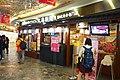 201704 Marugame Noodle Restaurant at Bailian Mall.jpg