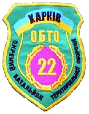 22nd Motorized Infantry Battalion (Ukraine) - 22nd Territorial Defence Battalion shoulder sleeve insignia