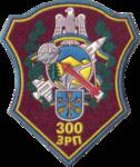300 ЗРП.png