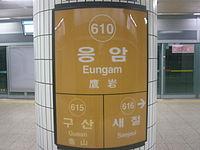 610 Eungam Station Sign Rectangle for Bonghwasan.JPG