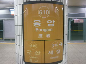 Eungam Station - Image: 610 Eungam Station Sign Rectangle for Bonghwasan