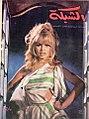 Al Chabaka Magazine cover, Issue 510, 1 November 1965 - Brigitte Bardot.jpg