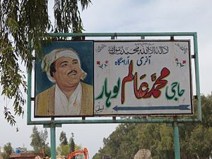 Alam Lohar - Sign directing visitors to the burial place of Alam Lohar in Lalamusa, Punjab, Pakistan.