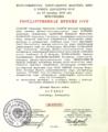 Aleksandr Leonidovich Zaitsev Gos-premia.png