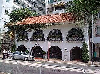 Wong Nai Chung Road - Amigo restaurant