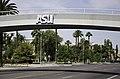 Architecture, Arizona State University Campus, Tempe, Arizona - panoramio (217).jpg