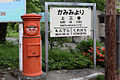 Ashinomaki-Onsen Station 005.JPG
