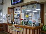 Ashoro michinoeki03.JPG