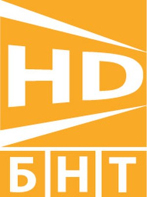 Television in Bulgaria - Image: BNT HD logo