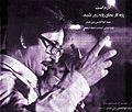 Banisadr Election Poster.jpg