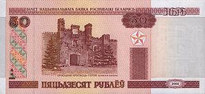 Belarus-2000-Bill-50-Obverse
