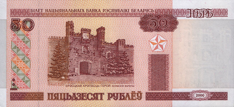 This Bill Is 100 Rubles It Depicts The National Theater Of Opera And Ballet Most Recognizable Note Because His Color