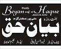 Beyan-e-Haq Flag.jpg