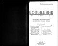 Bolshevik 1928 No16.pdf