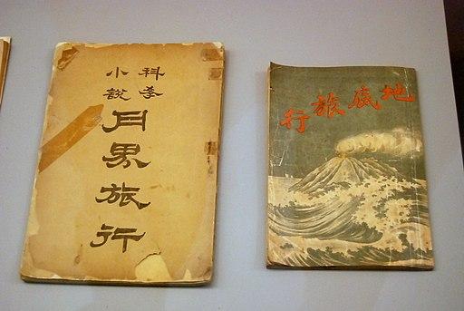 Books of Luxun