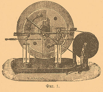 Brockhaus-Efron Electric Machine 1.jpg